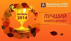 Masterforex-V EXPO назвал лучших микро-брокеров Форекс октября 2014 года
