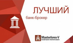 Masterforex-V Expo запустил номинацию «Лучший банк брокер мира 2014»