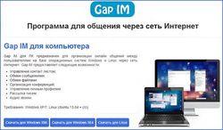 Узбекистан создал конкурента ICQ и Skype