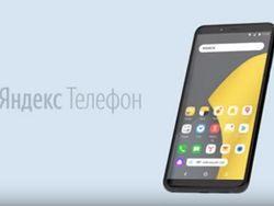 «Яндекс» презентовал свой смартфон: цена и характеристики
