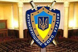 Антикоррупционное бюро заработает через 4 месяца – кандидаты в директора