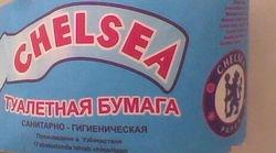 """Уроки ТМ: В Узбекистане продают туалетную бумагу """"Челси"""""""