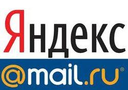 Альфа-банк рекомендует покупать акции Яндекса и Mail.ru Group
