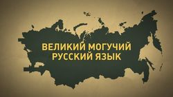 Русский язык теряет позиции на постсоветском пространстве