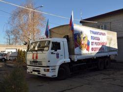 Россия направила в Украину уже 24-й «гумконвой»