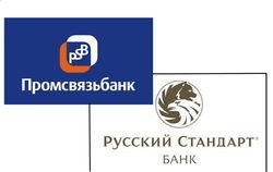 Промсвязьбанк и Русский Стандарт