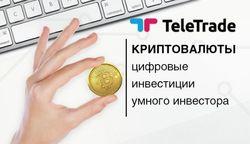 Teletrade: криптовалюты цифровые инвестиции умного инвестора