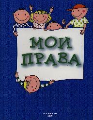 В ООН рассмотрят доклад Узбекистана по соблюдению Конвенции о правах ребенка