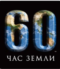 «Час Земли» сэкономил для Москвы менее тысячи долларов