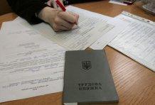 В Украине принят новый закон о занятости населения