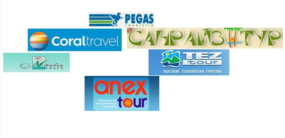 Поиск тура по всем туроператорам - Подбор тура онлайн