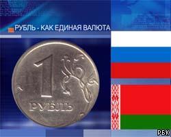Единой валюты России и Беларуси не будет