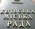 Киевсовет разрешил приватизацию столичных общежитий