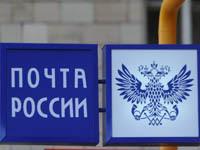Налетчики похитили 60 тыс руб из отделения Почты России в Москве