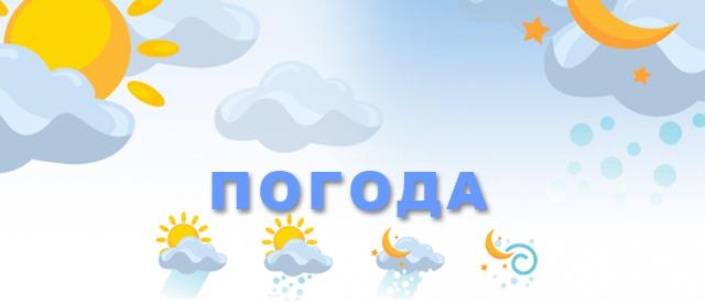 Архив погоды в москве и московской области