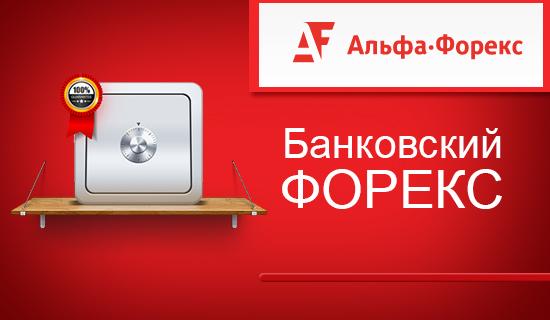 Брокер альфа форекс банковский youtube forex price action