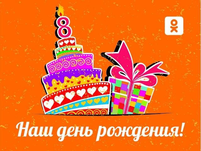 Поздравления с днем рождения поздравления для сайта одноклассники 76