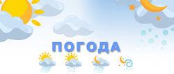 Арктический циклон определит погоду в Украине в ближайшее время