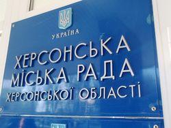 Евромайдан не дал горсовету в Херсоне поддержать Януковича и Азарова