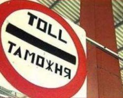МИД - украинцам: перед поездкой в Россию проверьтесь на отсутствие запрета