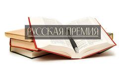 Узбекский поэт из Ферганы получил приз «Русская премия»