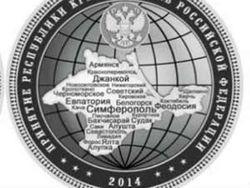 На российской памятной монете к Крыму добавили часть Херсонской области