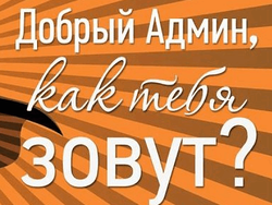 Одноклассники запустили голосование: добрый админ, как тебя зовут