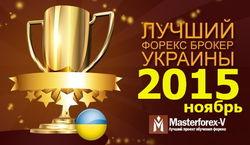 В Masterforex-V Expo определили лучшего брокера Украины в ноябре 2015 года