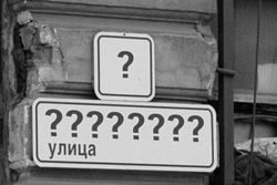 Депутат Середа возмутилась переименованием улиц