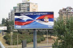 Сербия уходит с российской орбиты