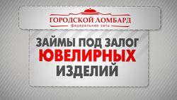 Как в России научились обналичивать деньги через ломбарды