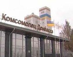 После обстрела горят здания шахты Комсомолец на Донбассе