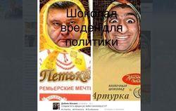 Харьковский губернатор Добкин проехался по Петру Порошенко фотожабой