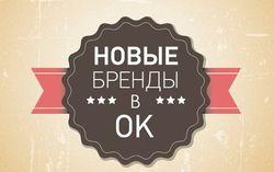 Одноклассники представили новые группы брендов в соцсети