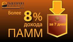 Более 8%  прибыли за неделю  с  ПАММ-счетов «Пантеон-Финанс»