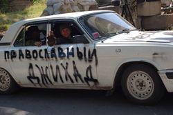 В России готовятся объявить православный джихад – Эйдман
