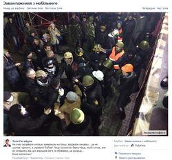 "На Майдане поймали ""беркутовца"" бросавшего боевые гранаты"