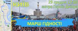 Автопробег в Межигорье к Януковичу поддержат велосипедисты