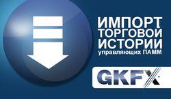 Форекс компания GKFX импортирует историю торговли ПАММ  управляющих