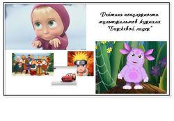 45 популярных мультфильмов в Одноклассники июля 2014 г.
