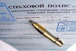 Штрафы за отсутствие ОСАГО в России предлагают уменьшить