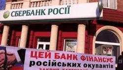 НБУ предлагает СНБО запретить «дочкам» банков РФ выводить капиталы из Украины