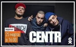Рэп-группа «Centr» проведет видеочат в ОК.RU