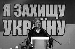 Тимошенко поддержала АТО и потребовала у Путина убрать террористов