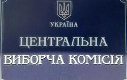 ЦИК просит МВД проверить вероятную фальсификацию выборов на Николаевщине