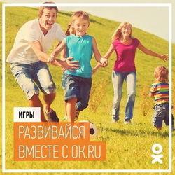 «Одноклассники» в честь предстоящего учебного года подобрали полезные игры для детей и взрослых