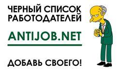 В Киеве стал популярным черный список недобросовестных работодателей
