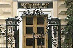 Борьба Банка России с наличными чревата множеством жертв