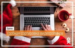 В Одноклассниках появилась функция рассортировки видео внутри видеоканала