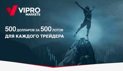 Vipro Markets: 500 долларов за 500 лотов для каждого трейдера